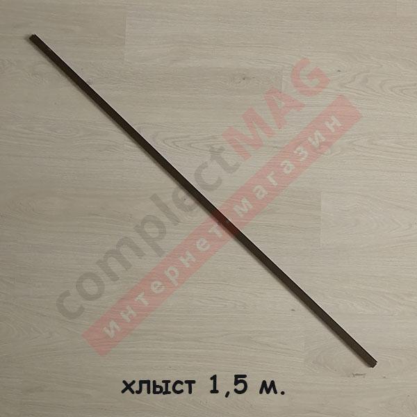 Рамный профиль москитной сетки, 25 мм, хлыст 1,5 м. (КОР)