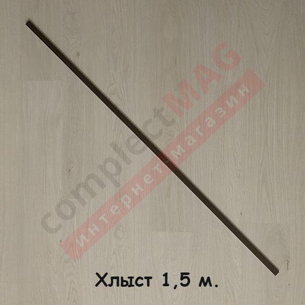 Центральная поперечина (импост) МС, хлыст 1,5 м. (КОР)